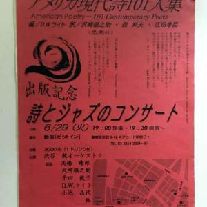 1999『アメリカ現代詩101人集』出版記念 詩とジャズのコンサート