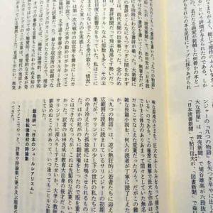 飯田隆昭さんが青春の全エネルギーを注ぎ込んで訳したカミングス『巨大な部屋』1963