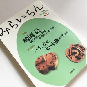 國峰照子オブジェ「うつろい」 「みらいらん」8号