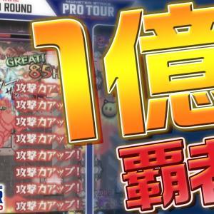【優勝チームを当てろ!】2/29 ツアーファイナルでプロの王者が決定!その前にレギュラーシーズンをおさらいしよう!