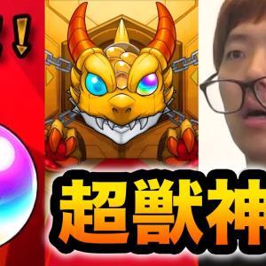 【モンスト】超獣神祭シングルガチャでまさかの確定演出!? 【ヒカキンゲームズ】
