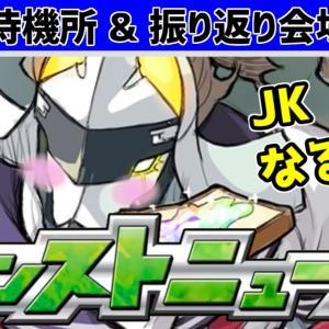 【モンスト生放送】モンストニュース[4/2]待機所&振り返り会場【非公式】