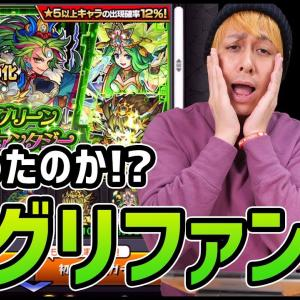 【モンスト】排出24%『超グリーンファンタジー』がマジ凄ェェッ!!【ぎこちゃん】