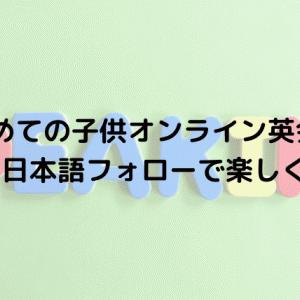 初めての【子供のオンライン英会話】オススメは日本語フォローでやる気アップ