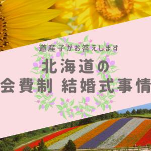会費制が当たり前!北海道の結婚式事情