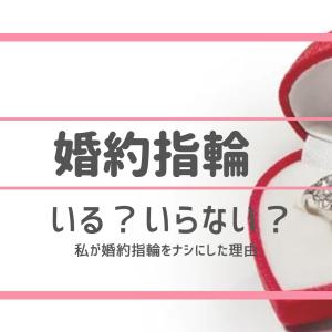 婚約指輪は欲しい?いらない?私が婚約指輪をナシにした理由