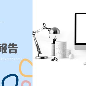 【1カ月目】ブログ運営報告 初心者ブロガーのPV、収益公開