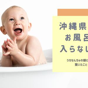 沖縄県民はお風呂に入らない!?うちなんちゅの嫁になって知った事実