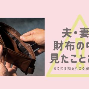 夫や妻の財布の中身、見たことある?