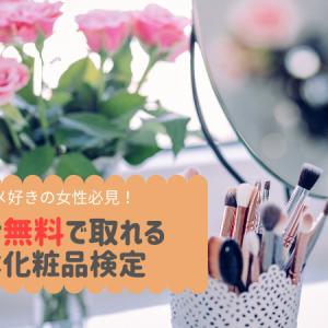 コスメ好きの女性必見!今すぐ無料で取れる、日本化粧品検定