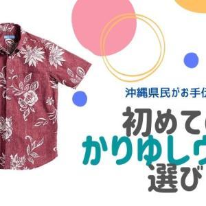 初めてのかりゆしウェア。沖縄県民がお手伝いします!