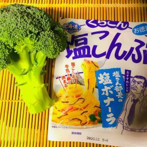 簡単・時短!栄養満点「無限ブロッコリー」決め手は鶏ガラスープの素★