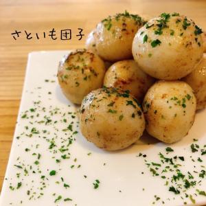 簡単にもう1品!便利な冷凍野菜を使って「里芋団子」★