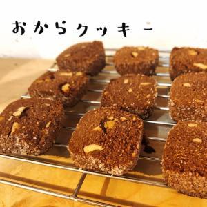 ダイエットしてる方必見!簡単レシピ!空腹の味方スイーツ「おからクッキー」