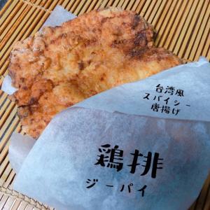 誰でもお家で台湾味!ビックリデッカイ「鶏俳」をお手軽に作りましょう★