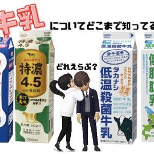解説!身近な牛乳知らない事がいっぱい。乳飲料と加工乳の違いは?成分無調整?あなたに必要な牛乳はこれ!
