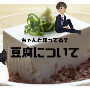 健康!ダイエット!役立つ冷蔵庫のスタメン「豆腐」についてもっと深く知って下さい★木綿豆腐・絹豆腐あなたはどっち派?