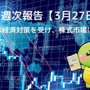 投資の週次報告【3月27日時点】大規模な経済対策を受け、株式市場は急反発