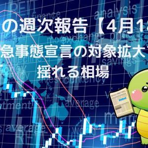 投資の週次報告【4月18日】緊急事態宣言の対象拡大で揺れる相場
