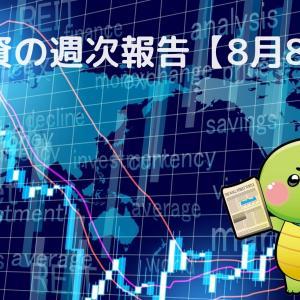 投資の週次報告【8月8日】