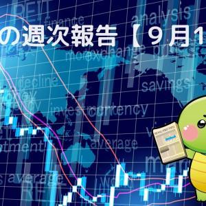 投資の週次報告【9月19日】