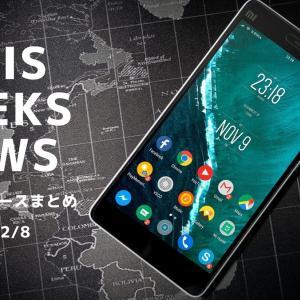 【2/2~2/8】今週のニュースまとめ【Galaxy S20、Redmi K30 Pro】など