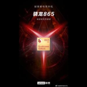 Lenovoがゲーミングスマートフォンを準備中?144Hzを搭載か