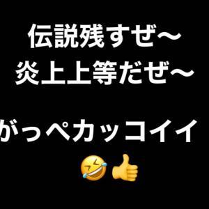 【がっぺ!カッコイイ】江頭2:50YouTuberデビューがテレビより楽しみで仕方ない!炎上上等だよー!とか素敵すぎるやん