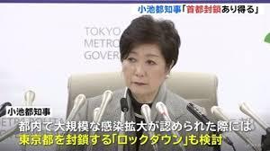 【東京ロックダウンの可能性】日本の首都封鎖が現実味を帯びている理由とデッドラインは一体どこなのか?