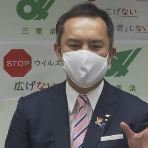 【三重県コロナダウン】三重県でも8月3日に独自の緊急事態宣言発令!県内ではクラスターも