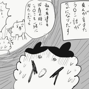出産ストーリー(長女編③)