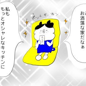 【インテリア】キッチンマットを変えてみた!
