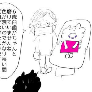 【歯医者】6歳臼歯の難