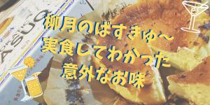 【柳月バスキュー】爆売れ大人気チーズケーキを入手!大きさや値段、入手方法とは
