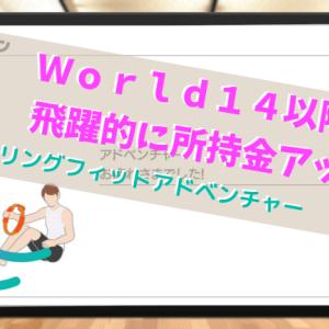 【リングフィットアドベンチャー】World14以降で飛躍的にお金を増やせる方法