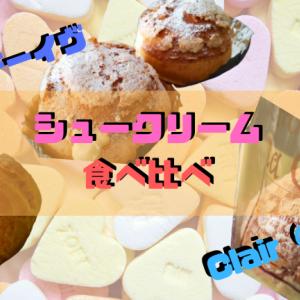 札幌のパティスリーでシュークリーム食べ比べ!バースデーイヴvsClair(クレル)