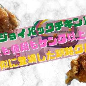 【ジョイパックチキン】味も値段もケンタ以上?琴似に登場した釧路グルメ