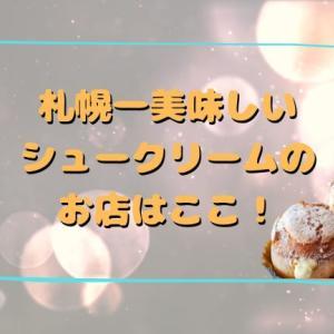 【札幌】シュークリームの美味い店レビュー!隠れた名店はここに
