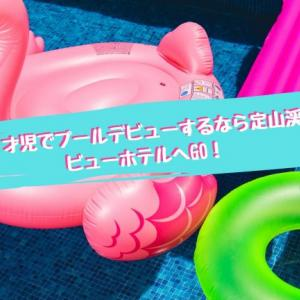 【札幌】0才児でプールデビューするなら定山渓ビューホテルがベスト!!