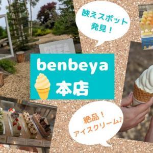 毎日行列のbenbeya(べんべや)本店で噂の絶品ソフトクリームを食べてみた結果