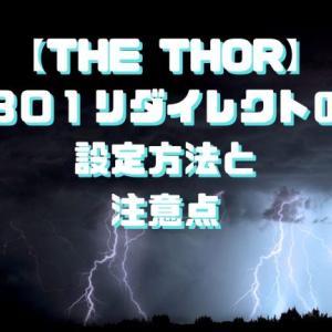 【THE THOR】301リダイレクトをする方法!AMPページも忘れずに