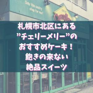 """札幌市北区にある""""チェリーメリー""""のおすすめケーキ!飽きの来ない絶品スイーツ"""