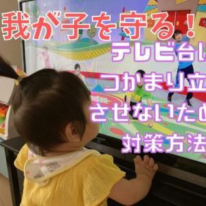 テレビ台につかまり立ちしちゃう赤ちゃんを阻止する4つの方法と対策を講じた方が良い理由