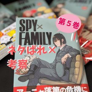 【SPY×FAMILY(スパイファミリー)】最新刊5巻のネタバレ&考察