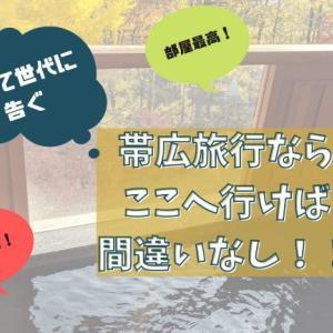 子育て世代が帯広温泉旅行するなら北海道ホテル1択!その理由を45枚の画像で伝えたい