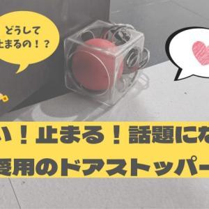【おすすめ】このドアストッパーしか勝たん!配達員愛用のドアキューブがすごい