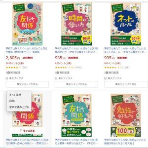 【honto】オーストラリアで日本の本を買う方法