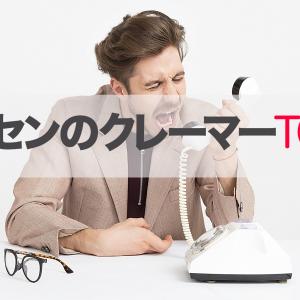 【体験談】ゲーセンのクレーマーTOP3!対応に困った特徴と事例を紹介!