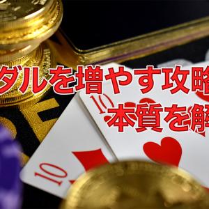 【メダルゲーム】増やすための攻略法【元メダルコーナー担当者が本質を教えます】
