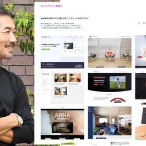 ホームページ制作で納品した荒川区のお客様へ《ブログの書き方》をメールでレクチャー。